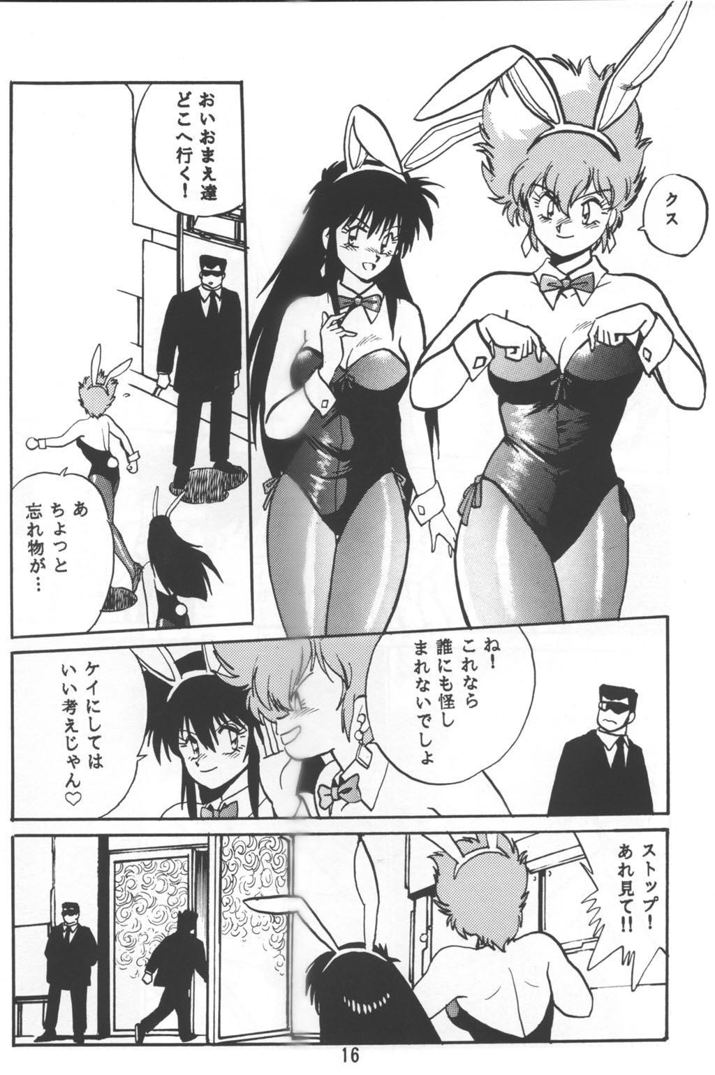 Imasara Dirty Pair Vol.1 14