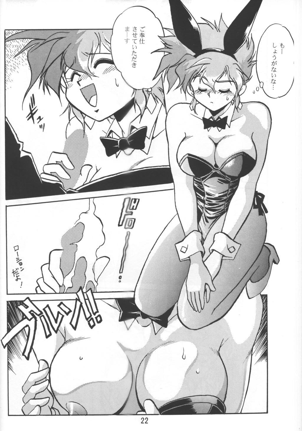Imasara Dirty Pair Vol.1 20
