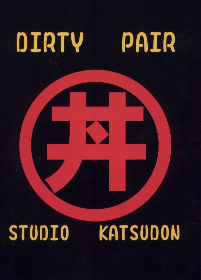 Imasara Dirty Pair Vol.1 53