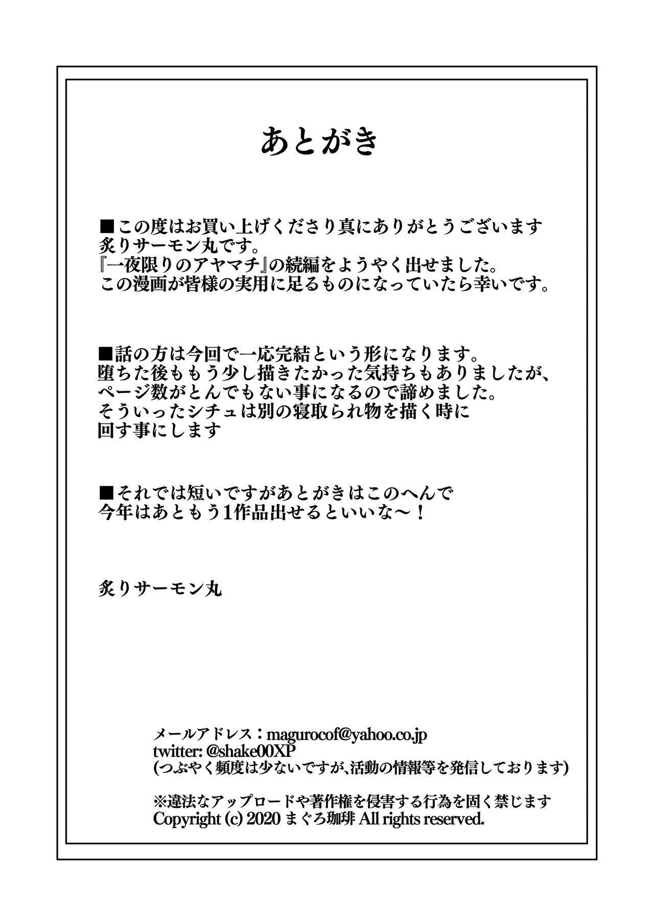 Ichiya Kagiri no Ayamachi 2 50