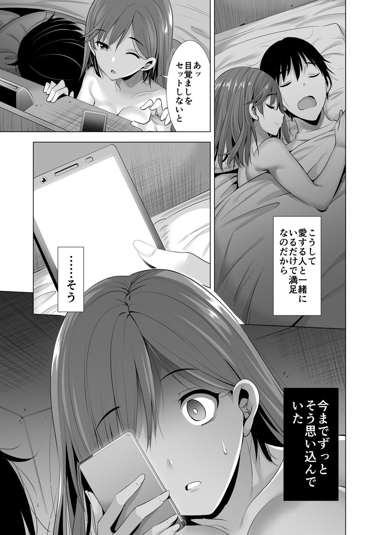 Ichiya Kagiri no Ayamachi 2 5