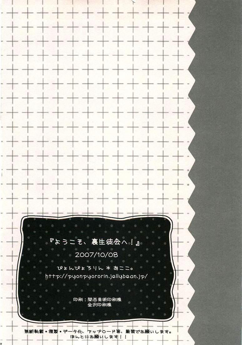 Youkoso, Ura Seitokai He! 19