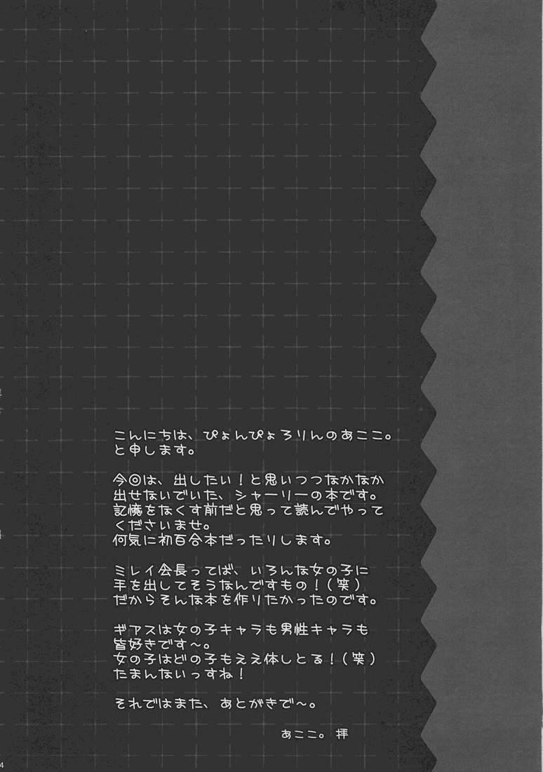 Youkoso, Ura Seitokai He! 2