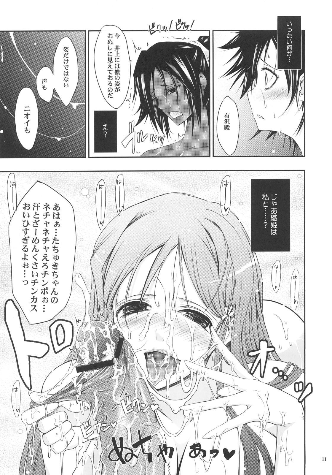 Aki-Akane Zenpen 9