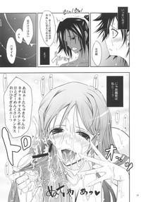 Aki-Akane Zenpen 10