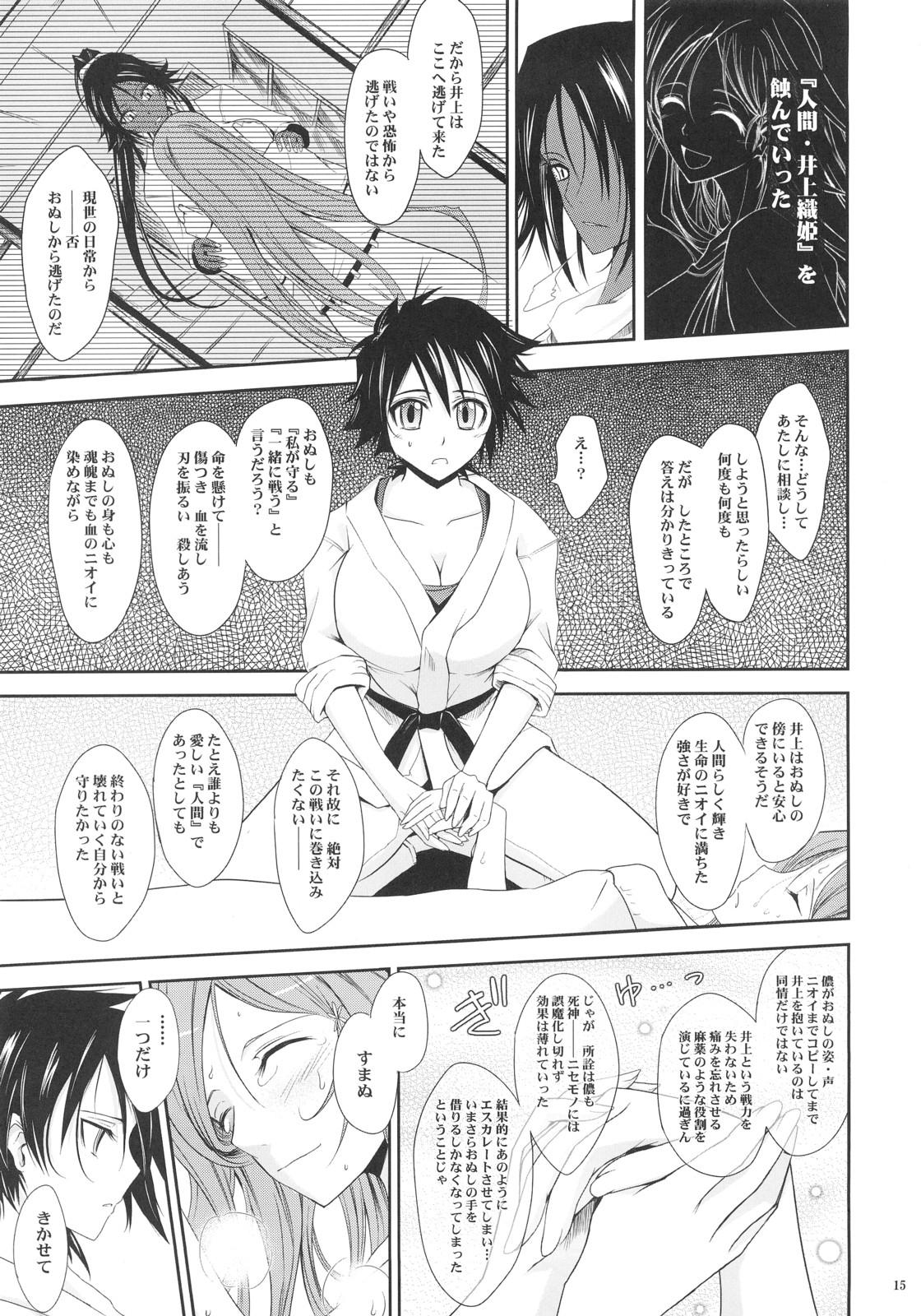 Aki-Akane Zenpen 13