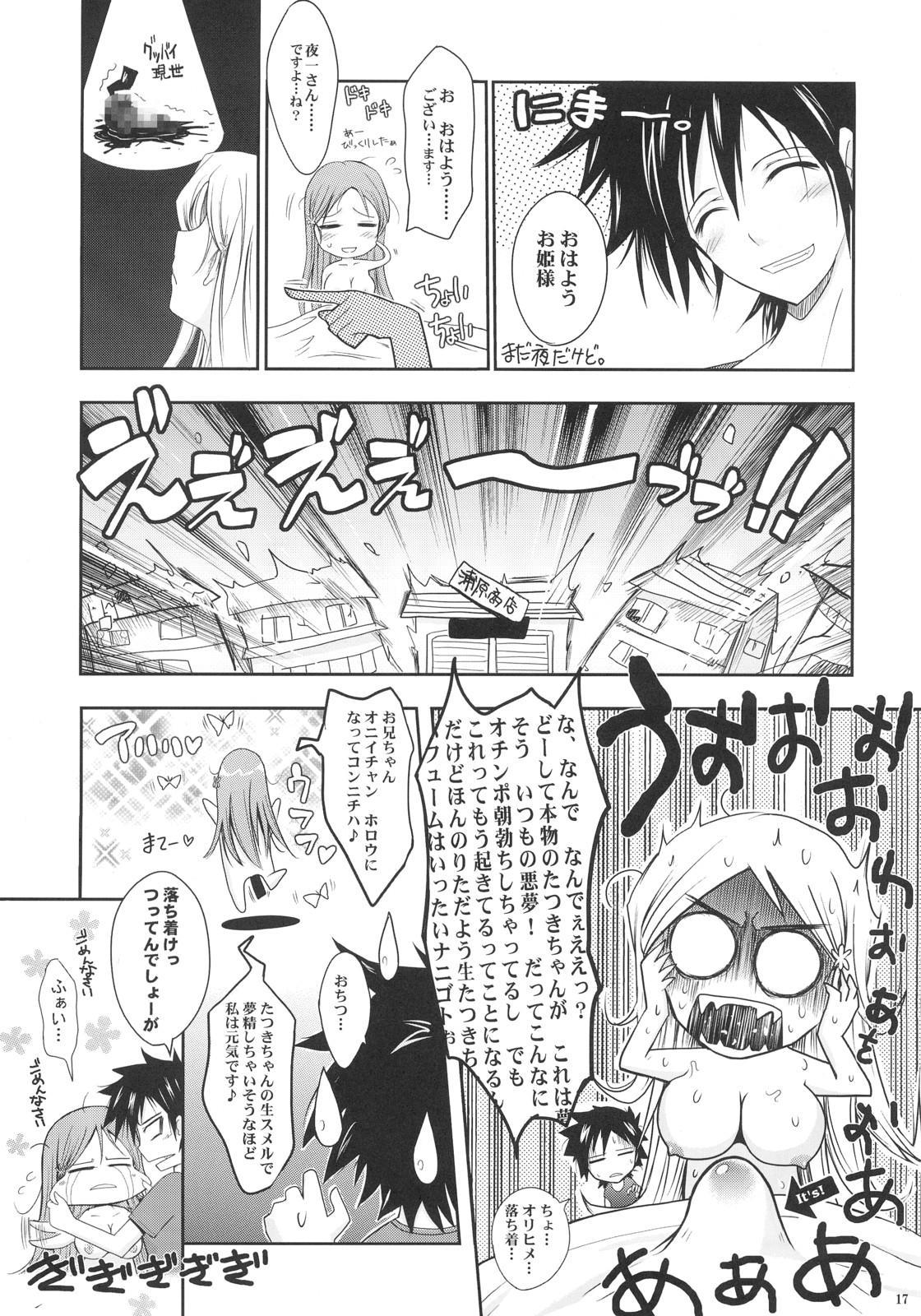 Aki-Akane Zenpen 15
