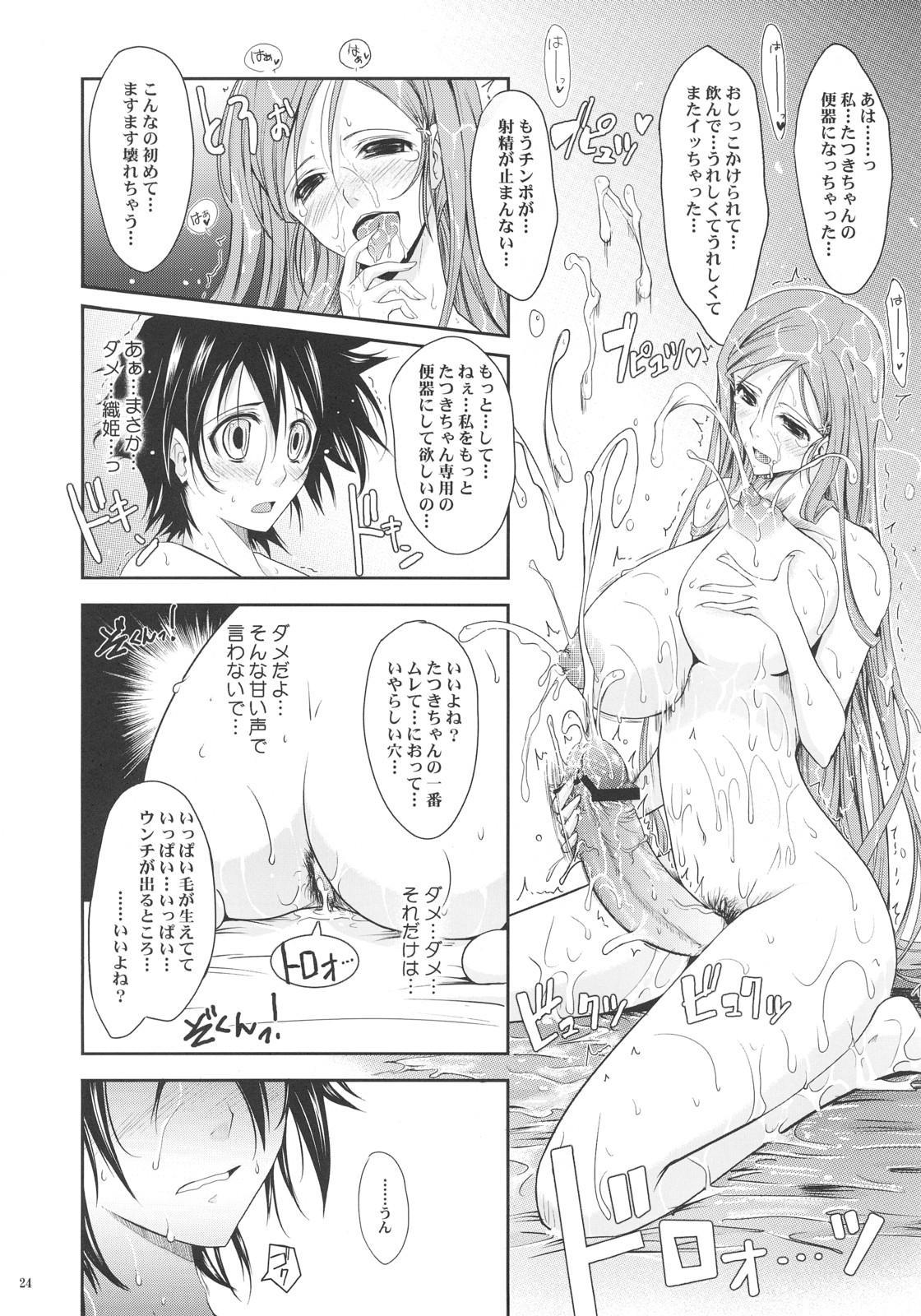 Aki-Akane Zenpen 22