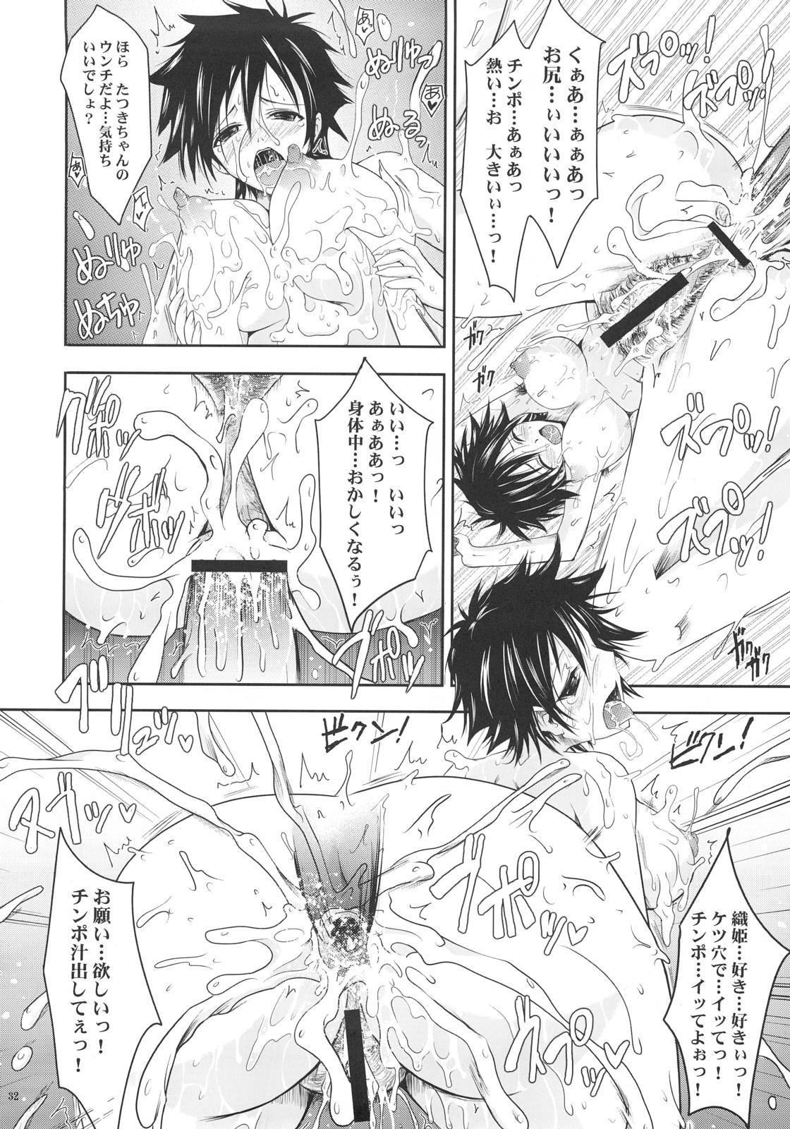 Aki-Akane Zenpen 30