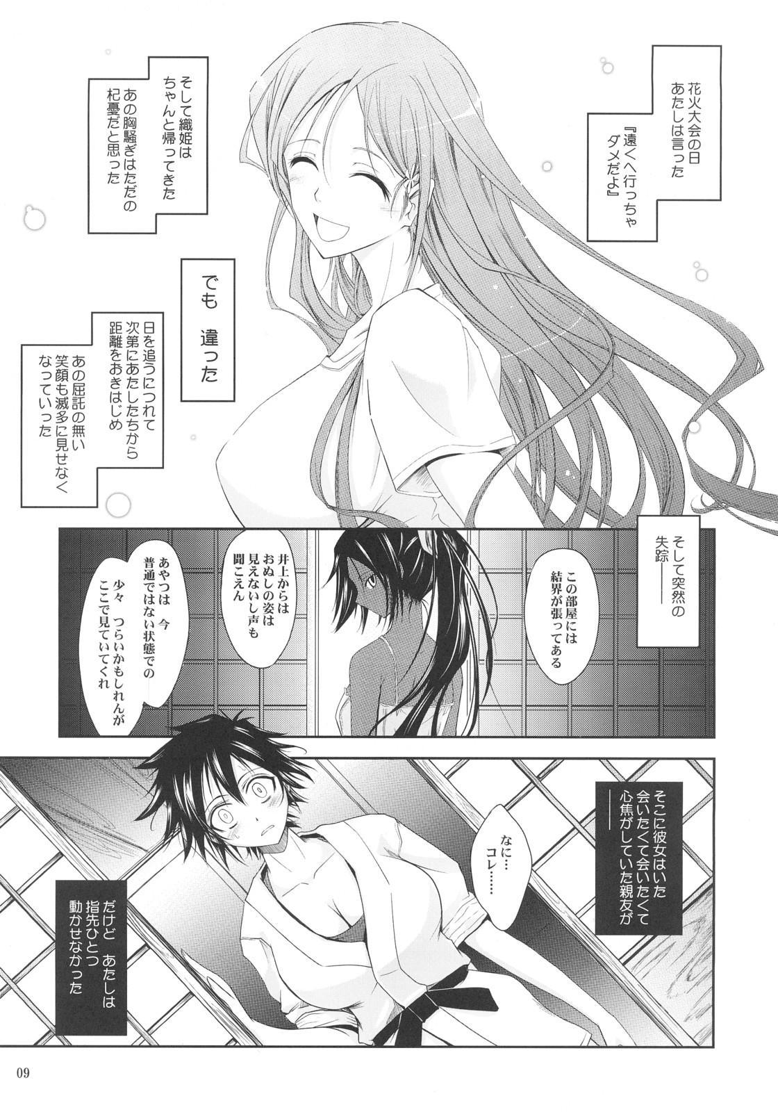 Aki-Akane Zenpen 7
