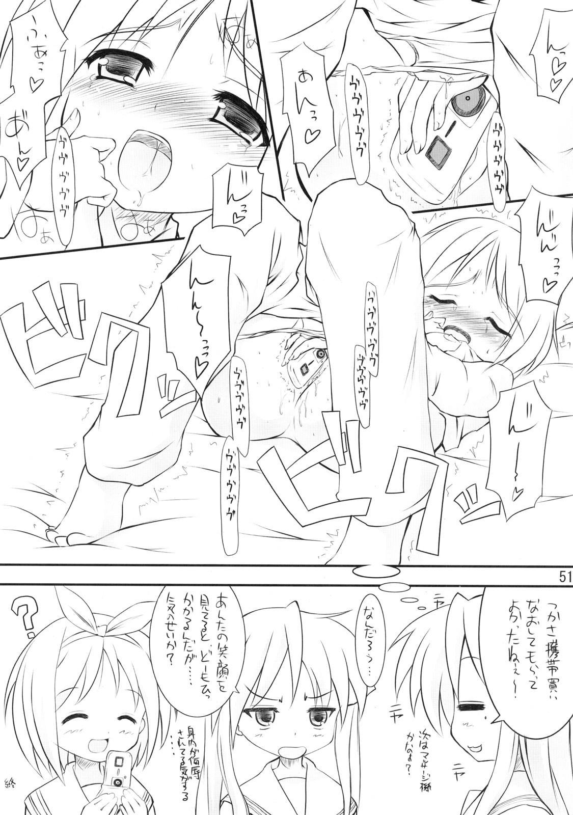 Lucky Wata 49