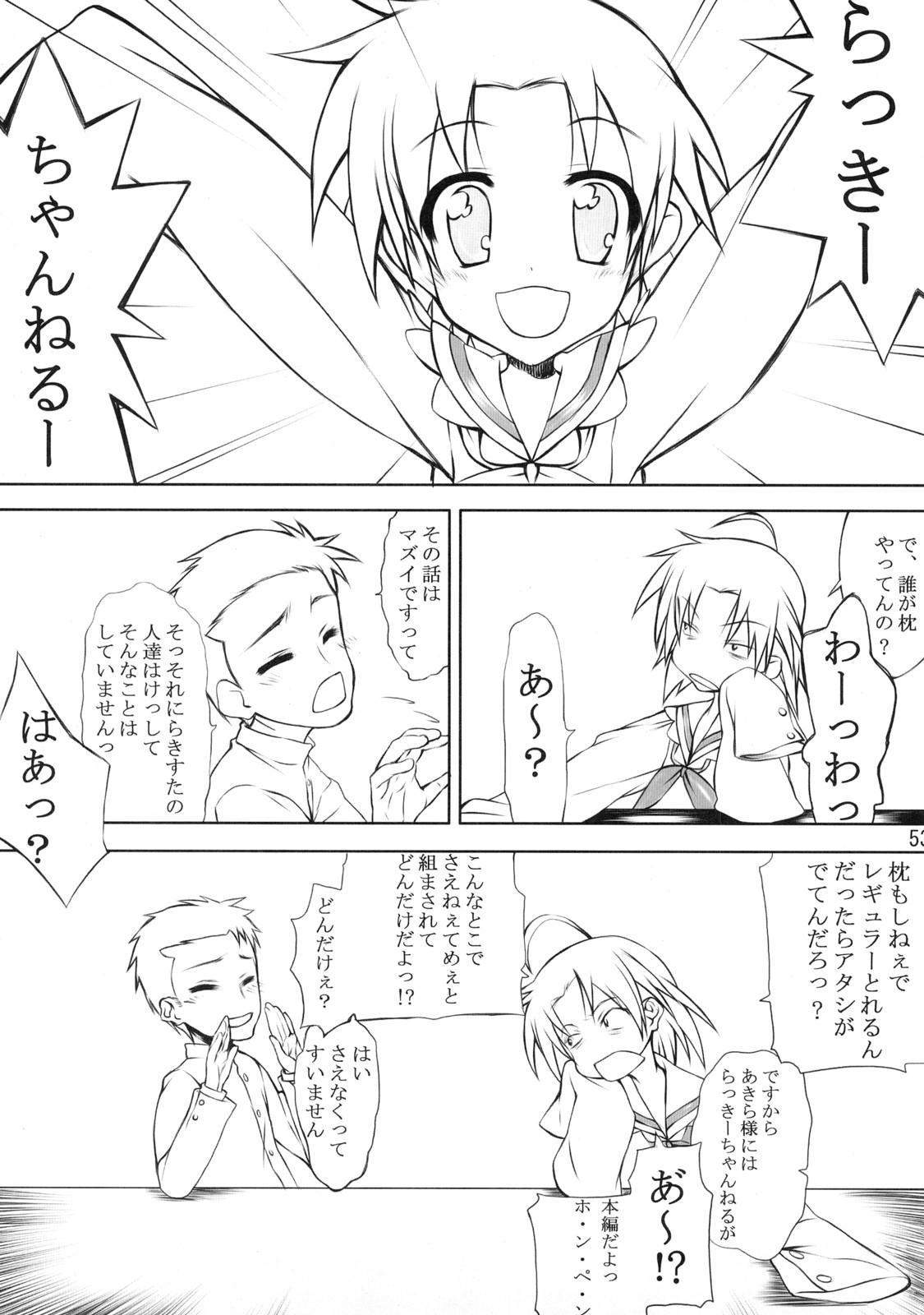 Lucky Wata 51