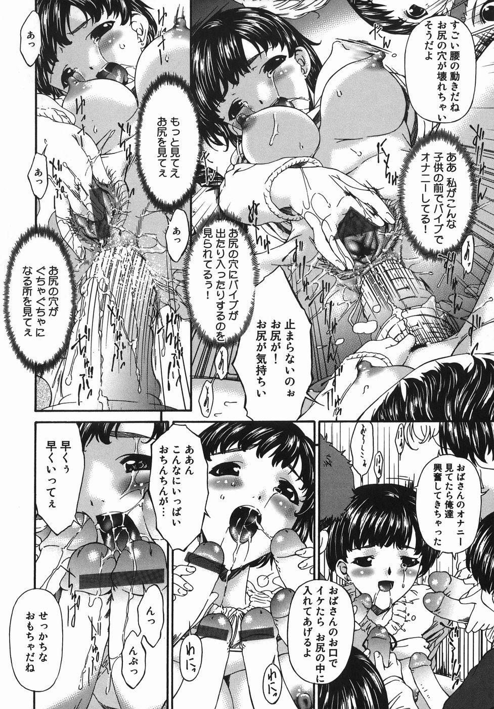 Hensachi ZERO kara no Seiteki Kyouiku 117