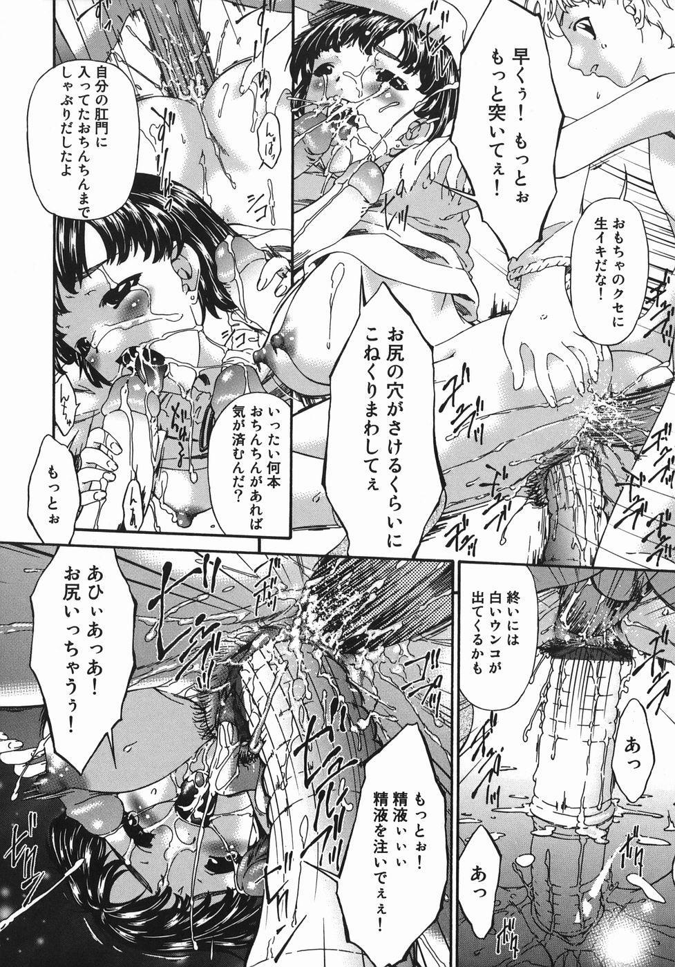Hensachi ZERO kara no Seiteki Kyouiku 121