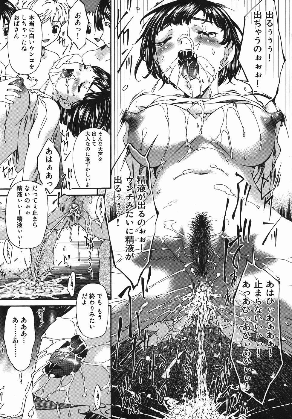 Hensachi ZERO kara no Seiteki Kyouiku 124