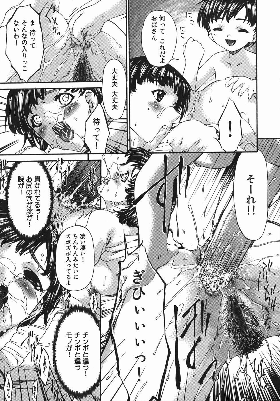 Hensachi ZERO kara no Seiteki Kyouiku 126