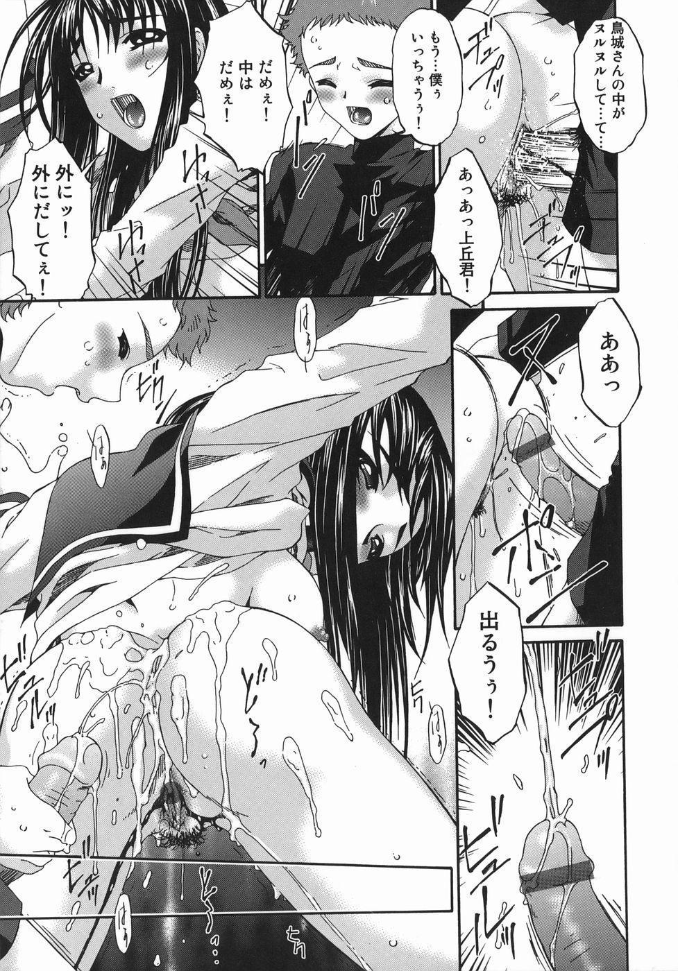 Hensachi ZERO kara no Seiteki Kyouiku 12