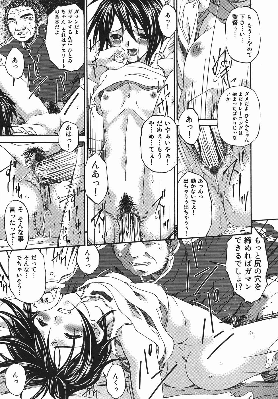 Hensachi ZERO kara no Seiteki Kyouiku 138
