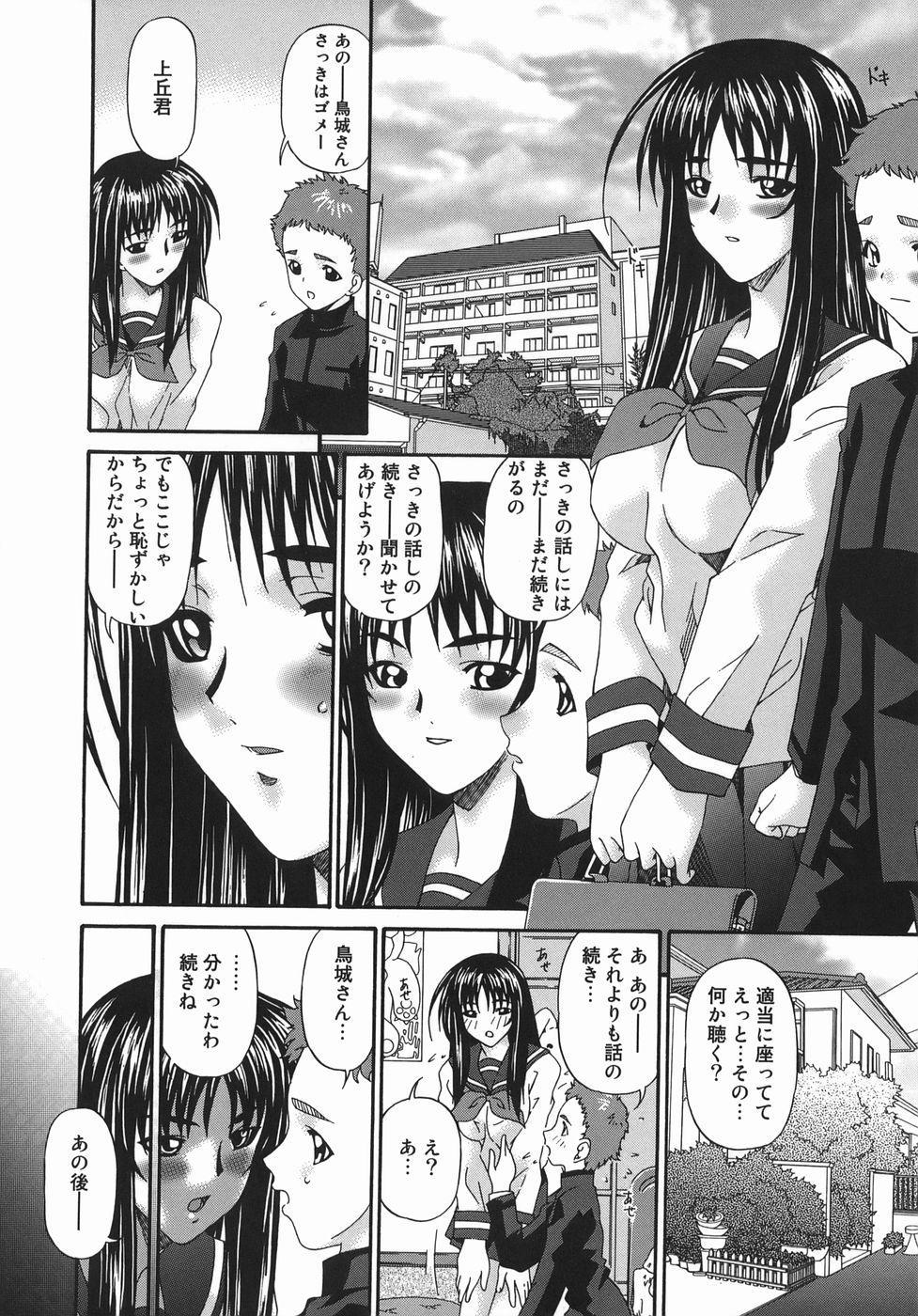 Hensachi ZERO kara no Seiteki Kyouiku 13