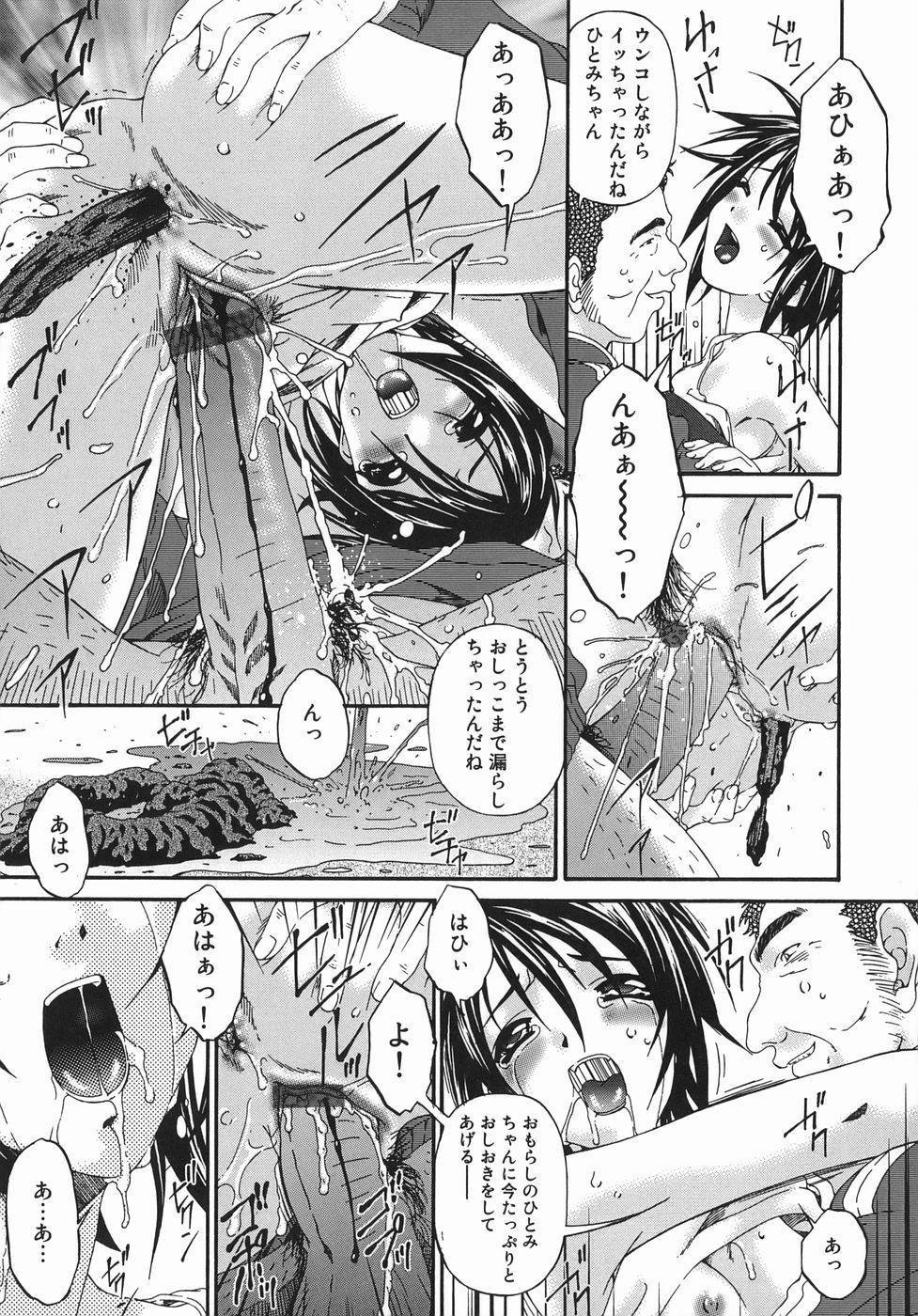 Hensachi ZERO kara no Seiteki Kyouiku 140