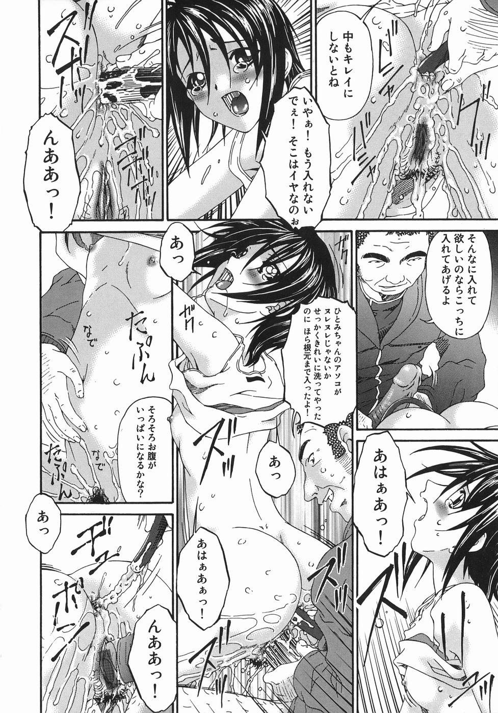 Hensachi ZERO kara no Seiteki Kyouiku 147