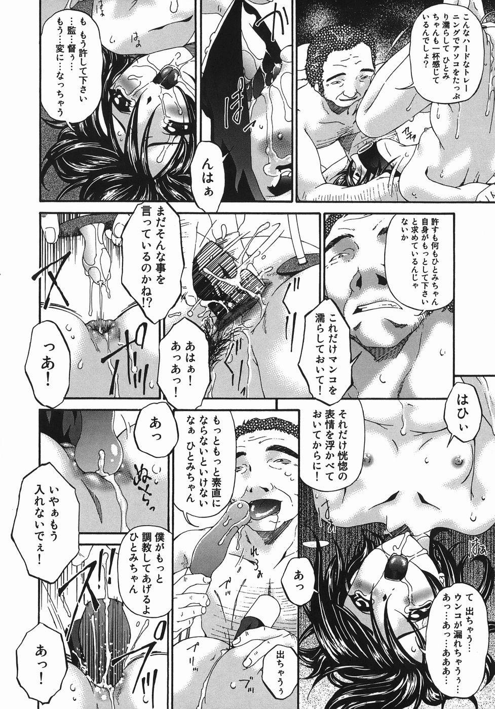 Hensachi ZERO kara no Seiteki Kyouiku 155