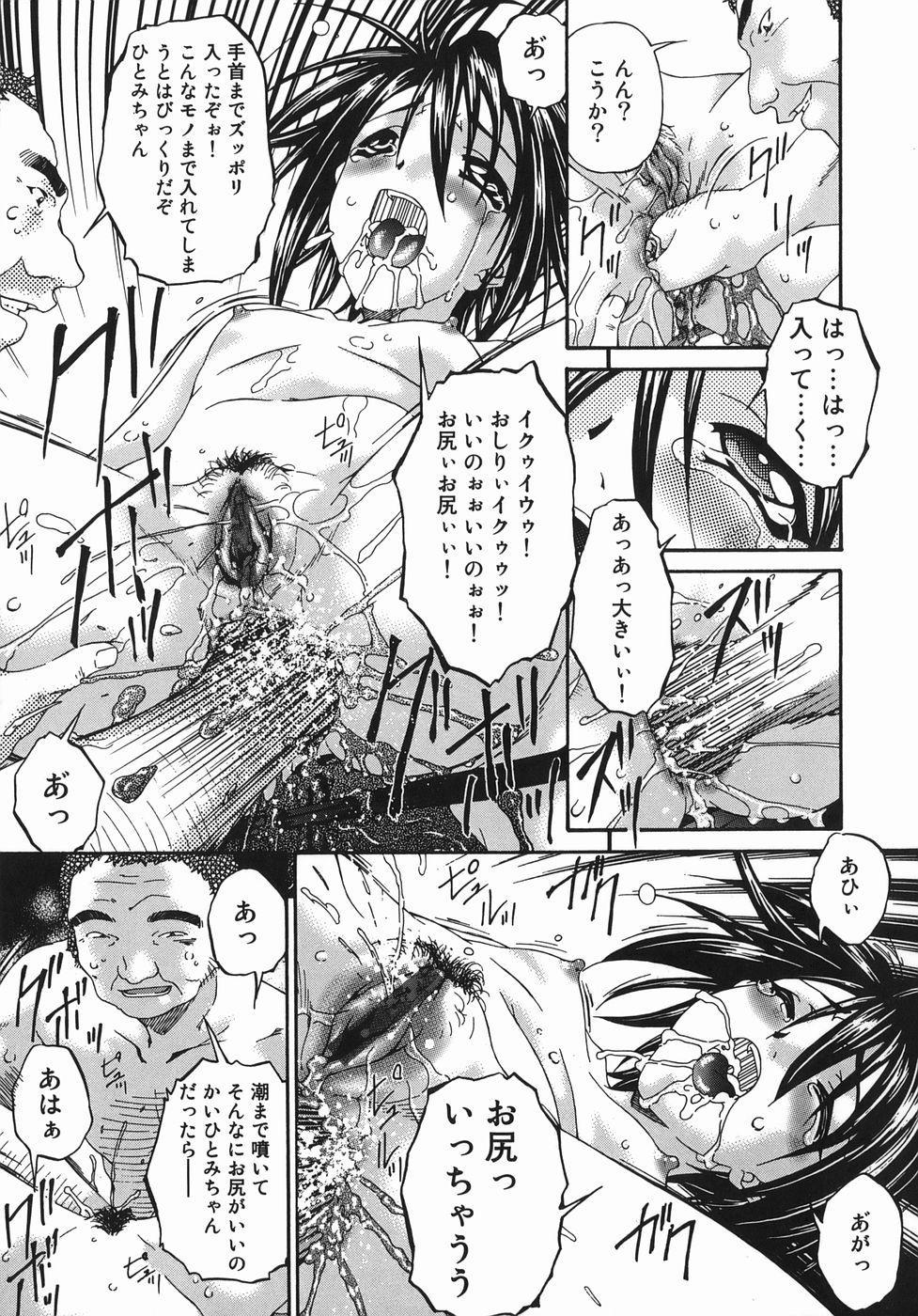 Hensachi ZERO kara no Seiteki Kyouiku 160