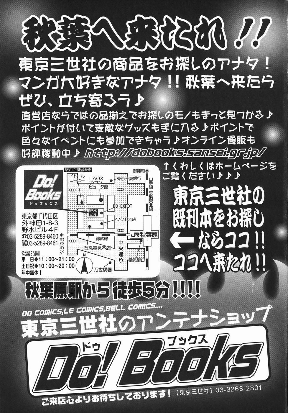 Hensachi ZERO kara no Seiteki Kyouiku 164