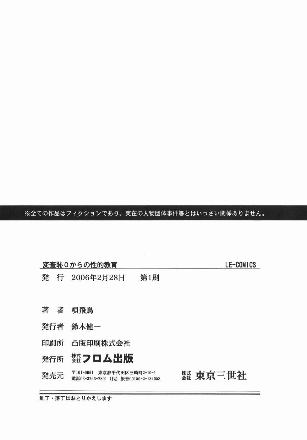 Hensachi ZERO kara no Seiteki Kyouiku 165