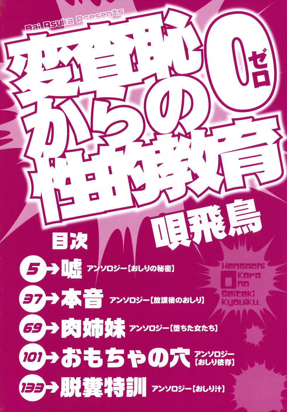 Hensachi ZERO kara no Seiteki Kyouiku 3