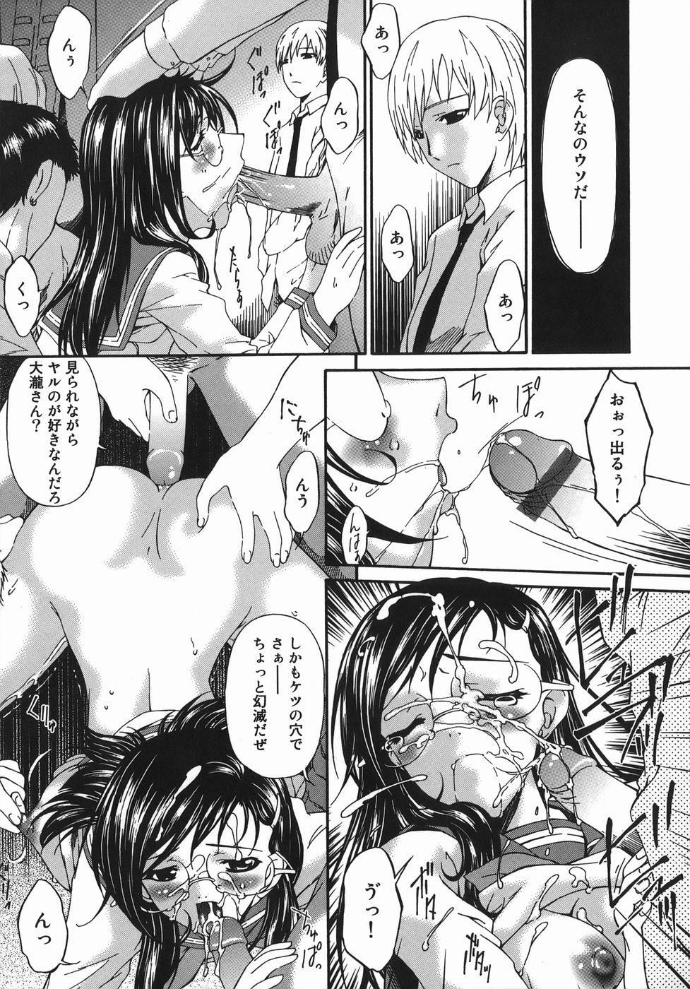 Hensachi ZERO kara no Seiteki Kyouiku 62