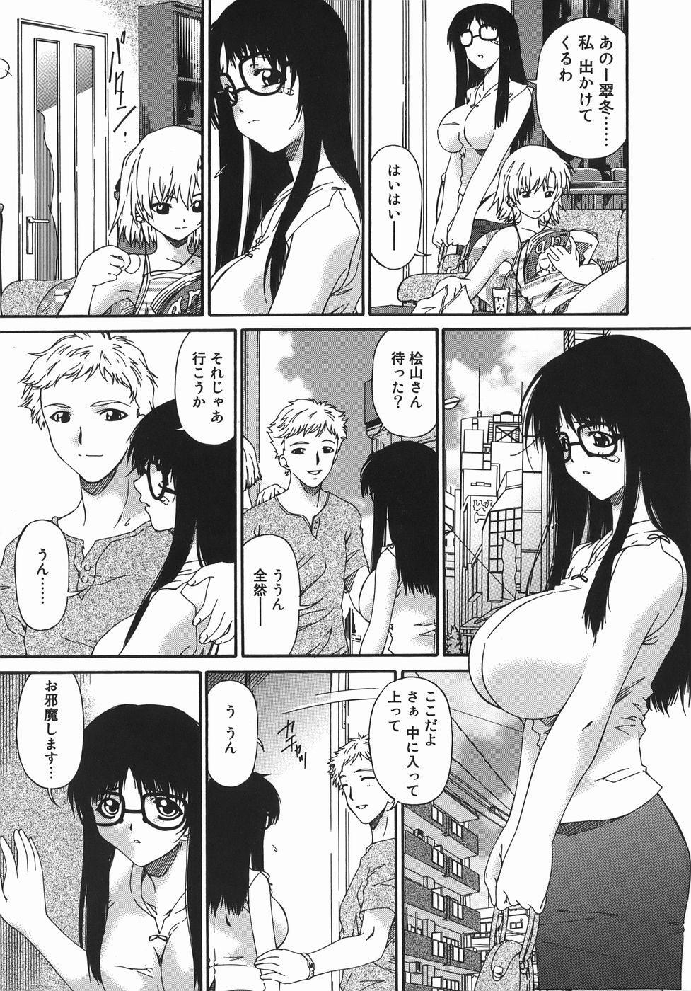 Hensachi ZERO kara no Seiteki Kyouiku 70