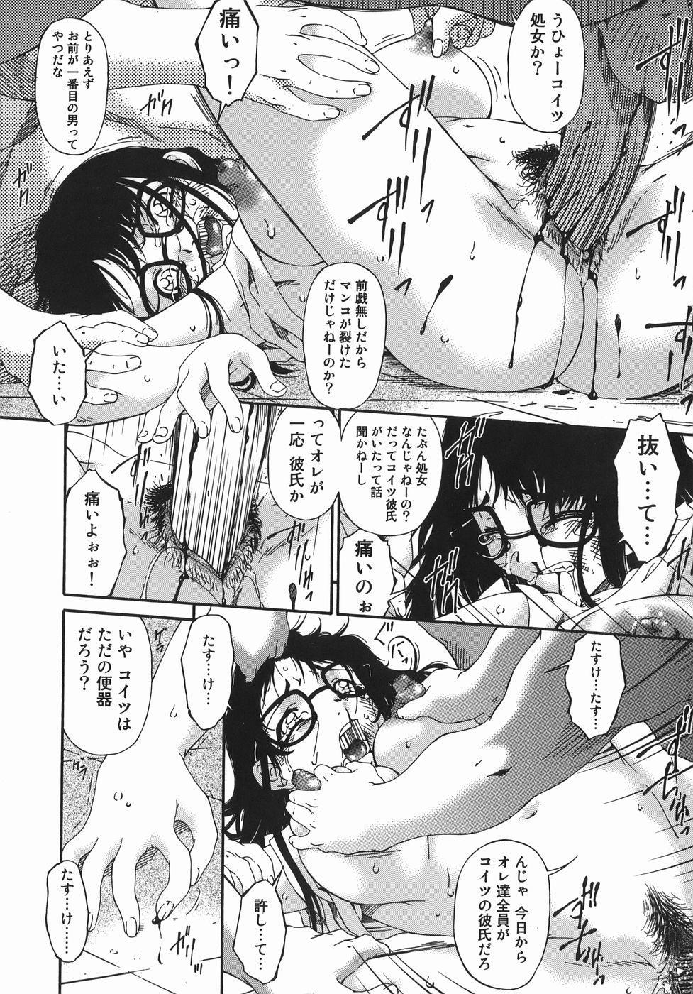 Hensachi ZERO kara no Seiteki Kyouiku 73