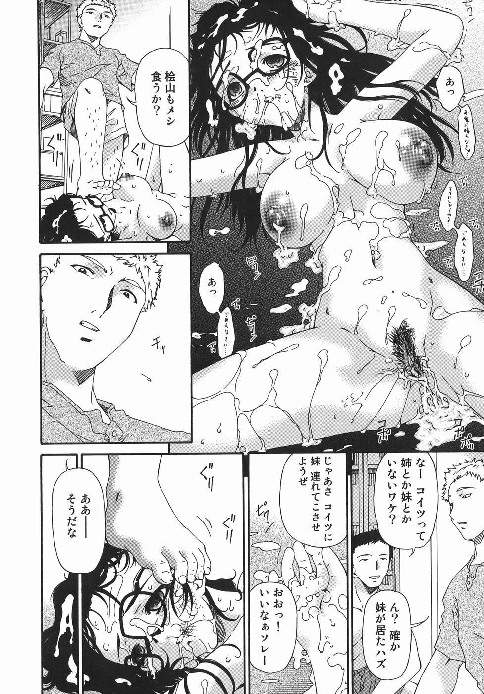 Hensachi ZERO kara no Seiteki Kyouiku 83
