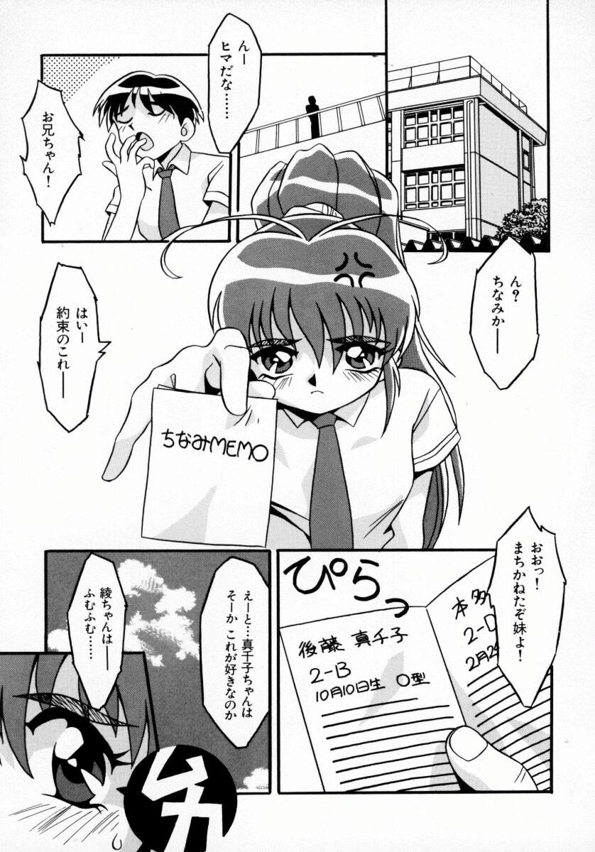 Daten Shoukan 127