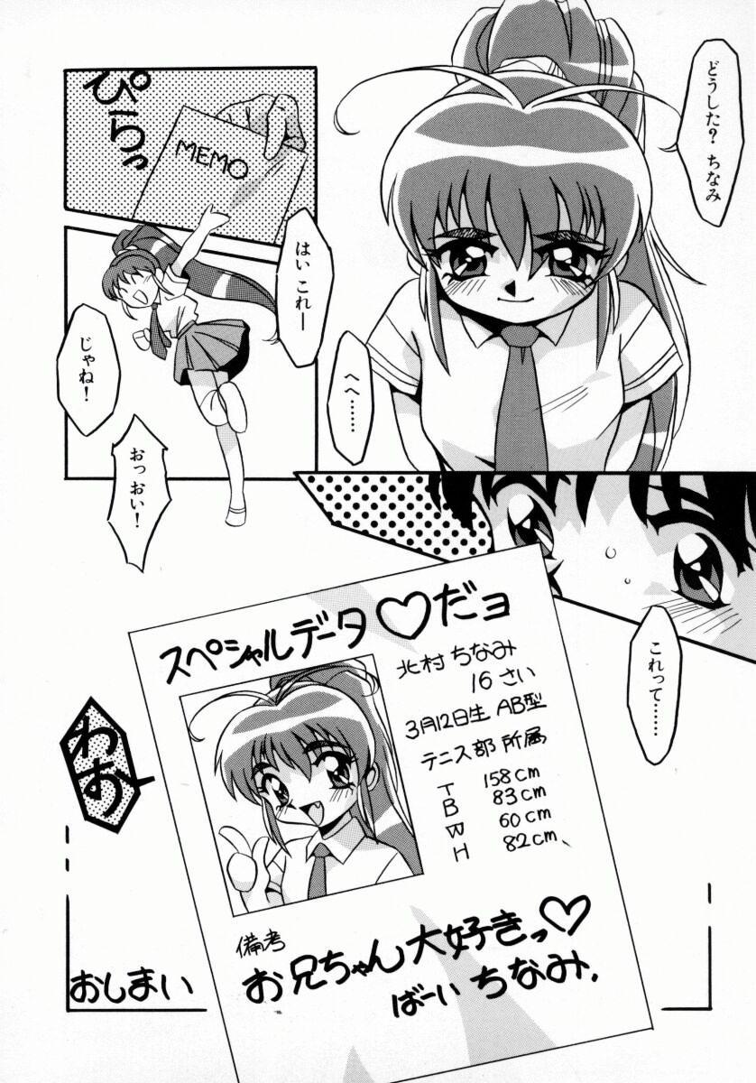 Daten Shoukan 144