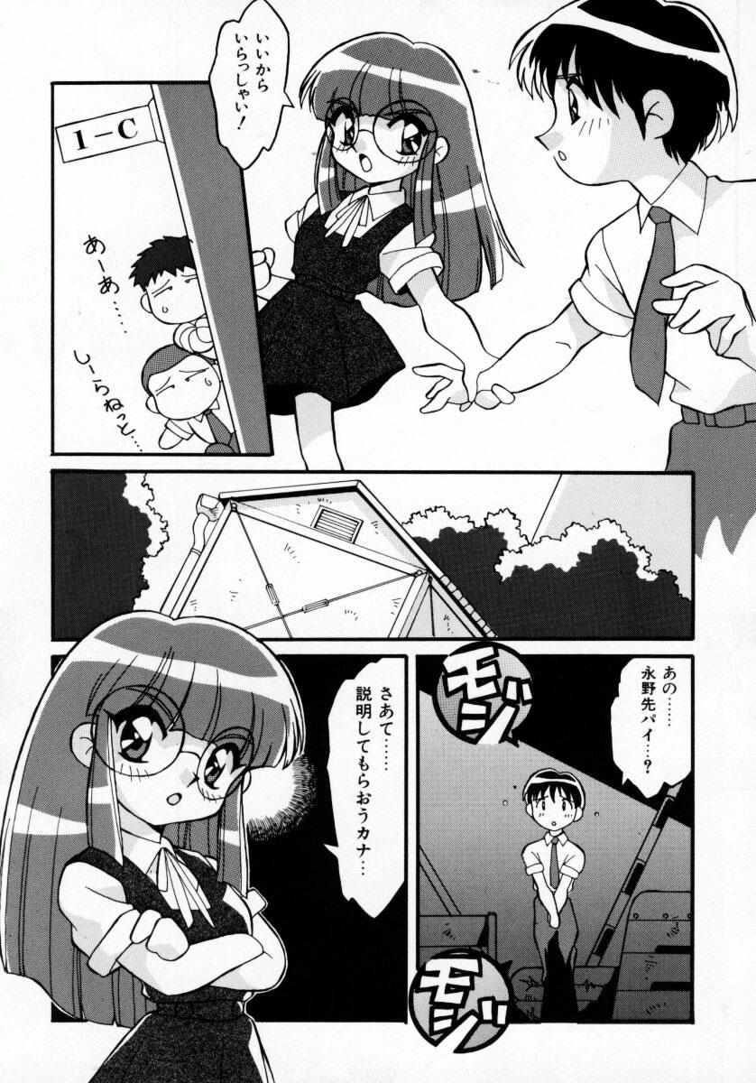 Daten Shoukan 149