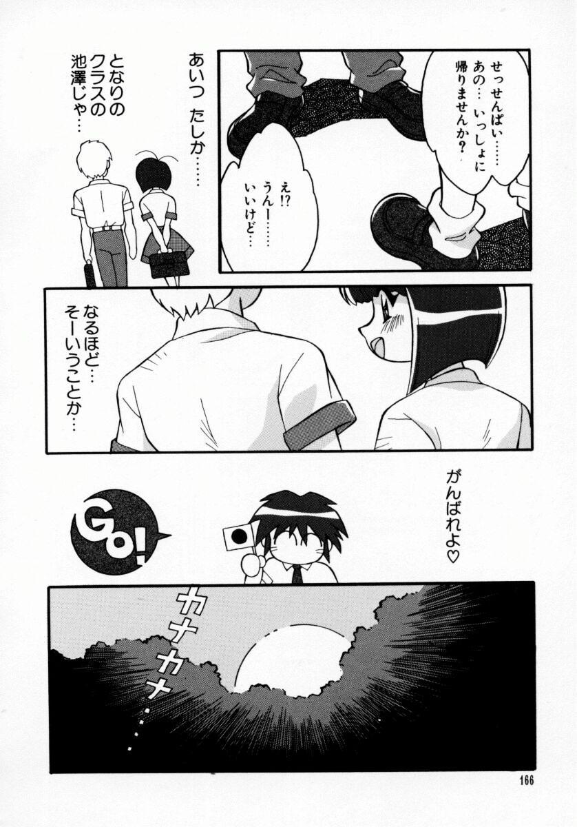 Daten Shoukan 166
