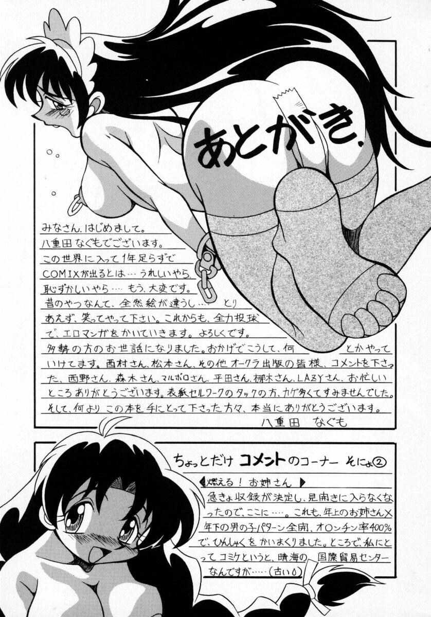 Daten Shoukan 177