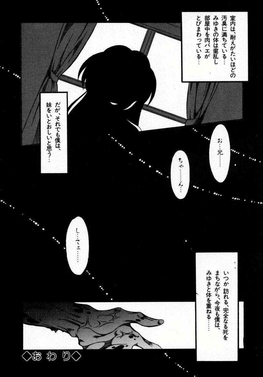 Daten Shoukan 42
