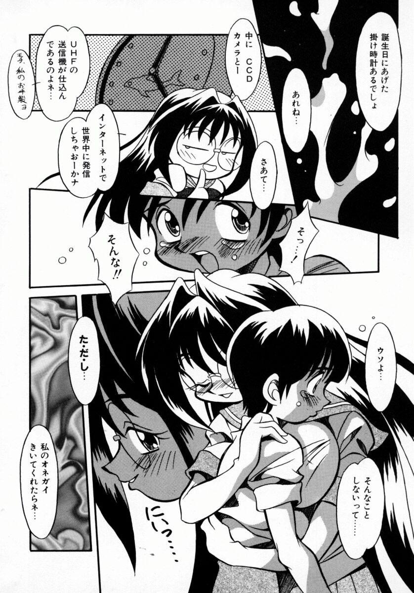 Daten Shoukan 66