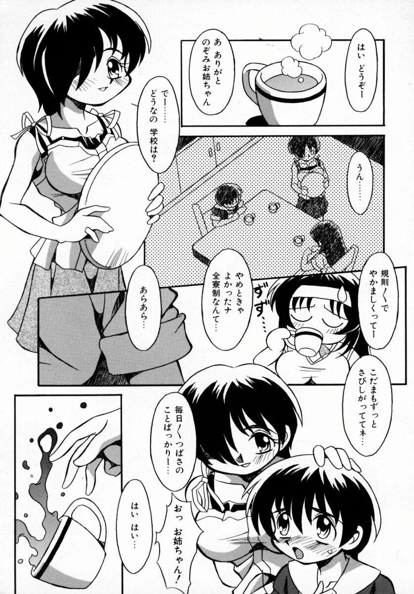 Daten Shoukan 97