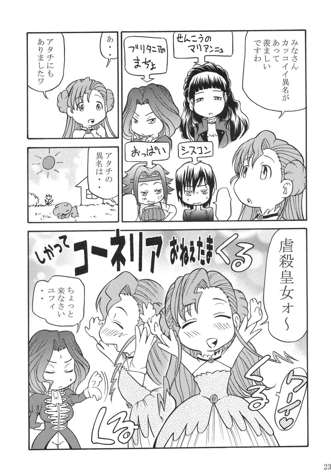 Kallen no Ryoujoku Nikki 21
