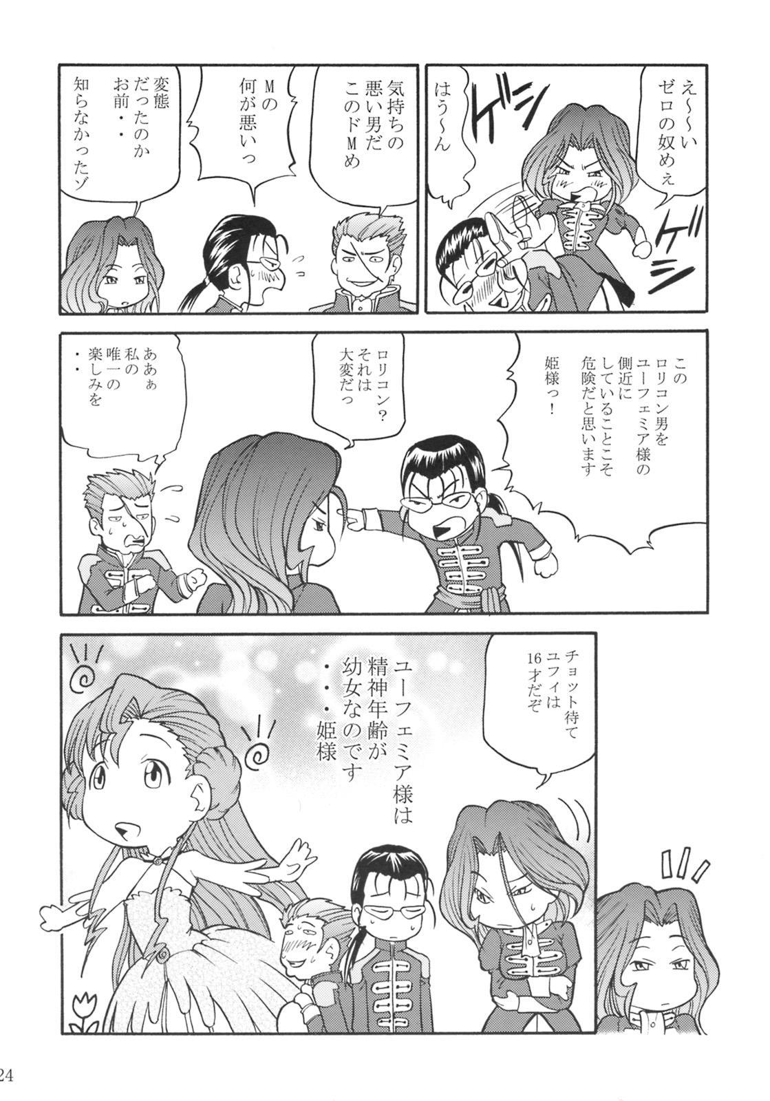 Kallen no Ryoujoku Nikki 22