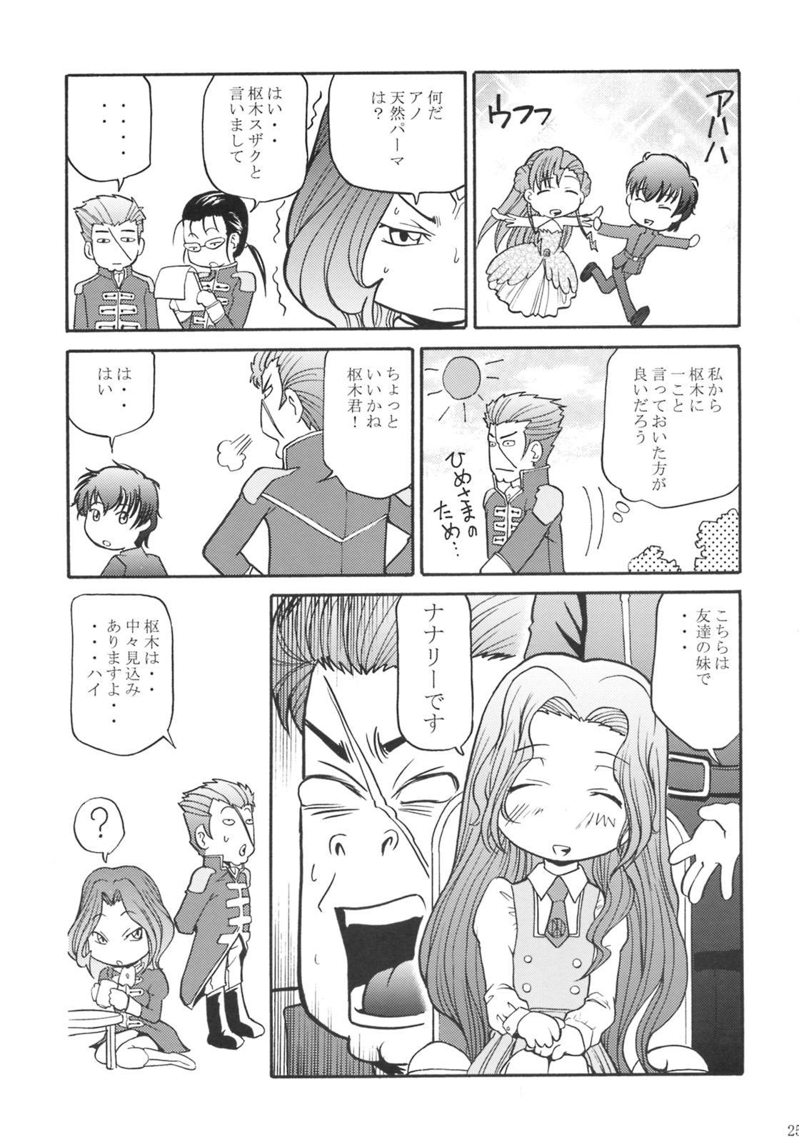 Kallen no Ryoujoku Nikki 23