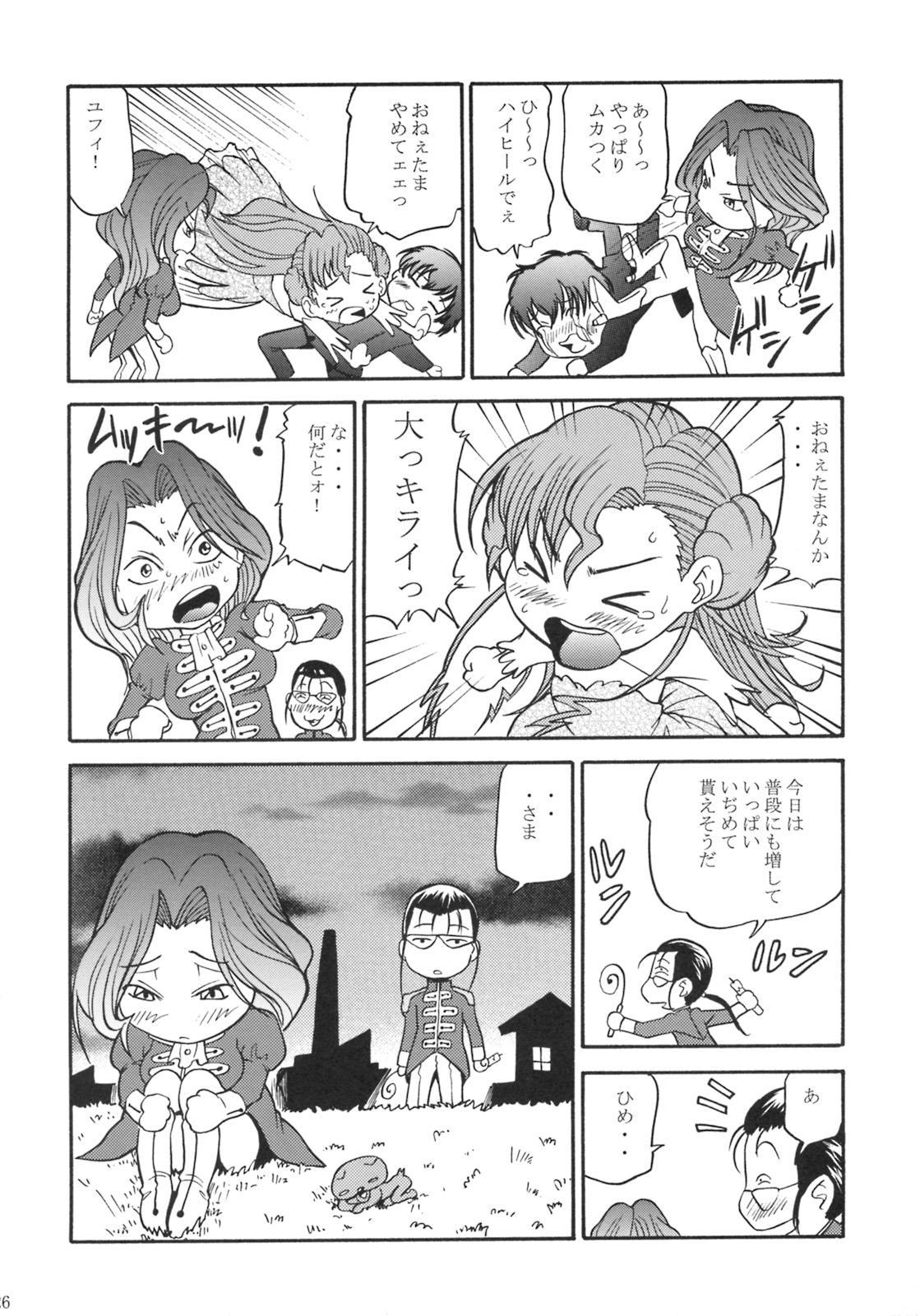 Kallen no Ryoujoku Nikki 24
