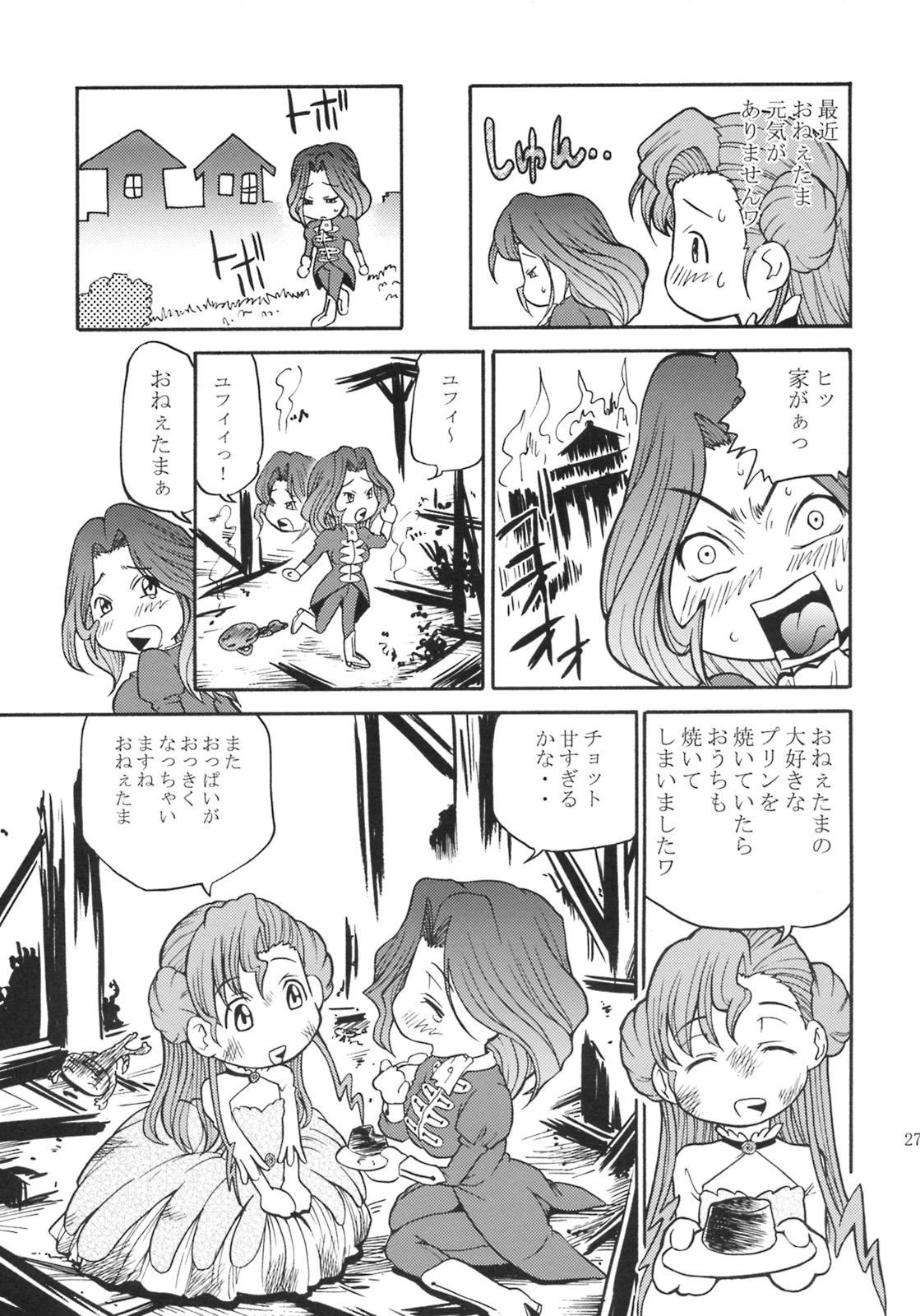 Kallen no Ryoujoku Nikki 25