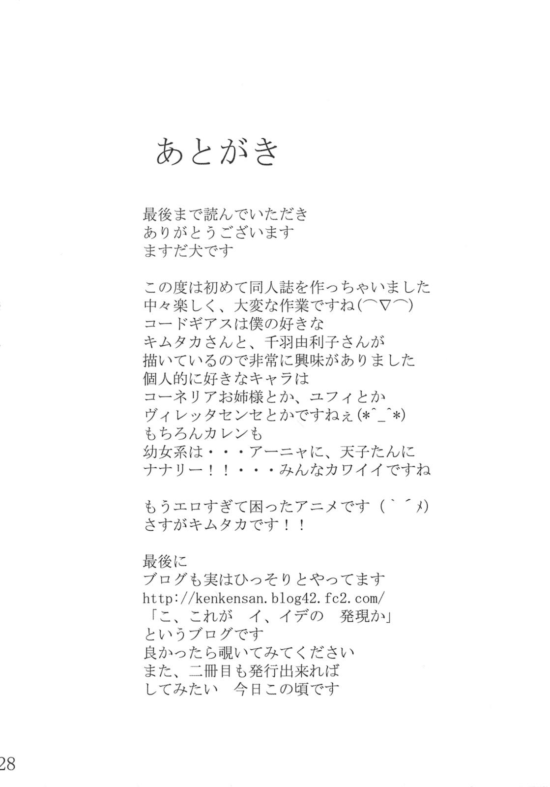 Kallen no Ryoujoku Nikki 26