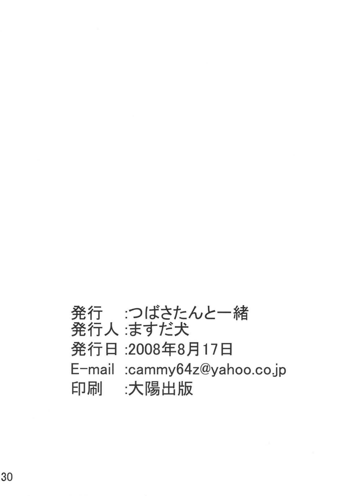 Kallen no Ryoujoku Nikki 28