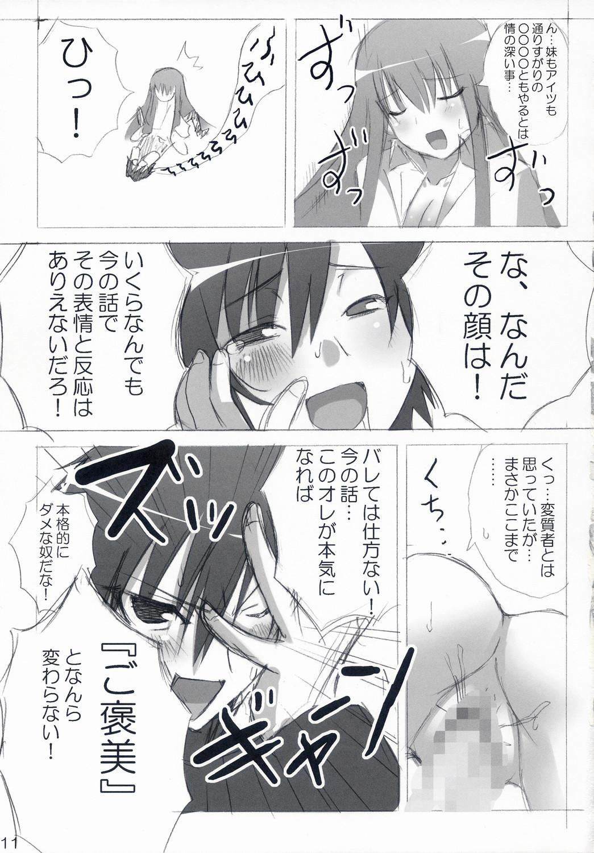 Hetare Lelouch to Kichikuou CC-san 9